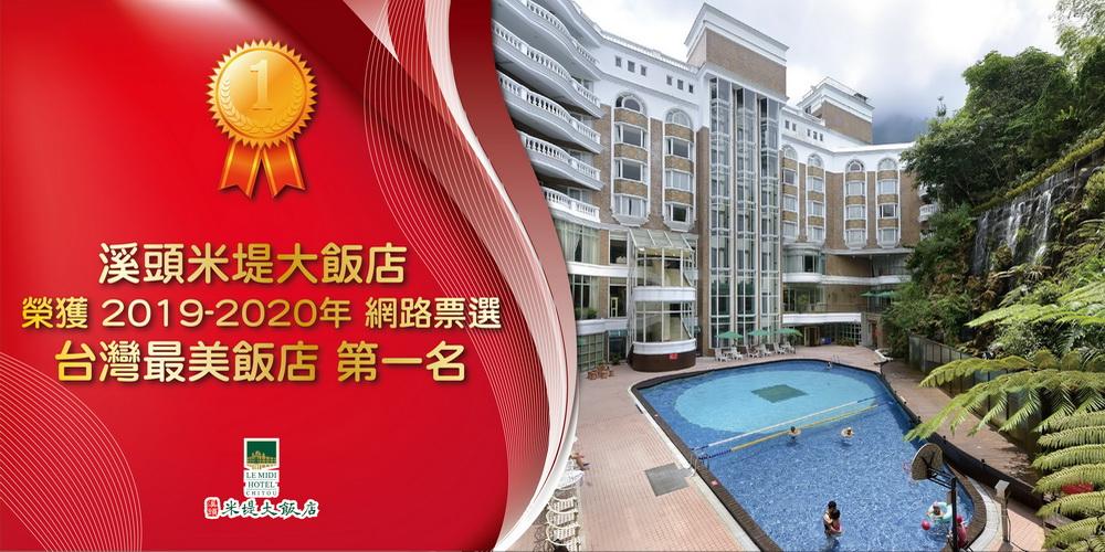 台灣最美的飯店-溪頭米堤大飯店