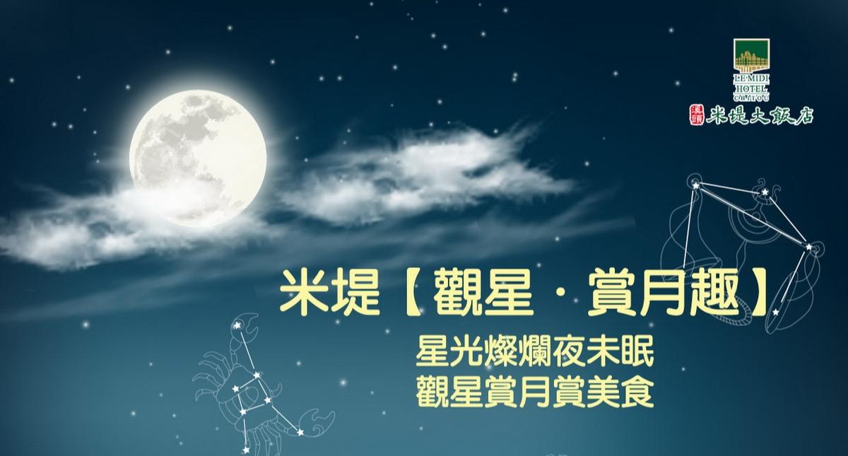 米堤【觀星.賞月趣】