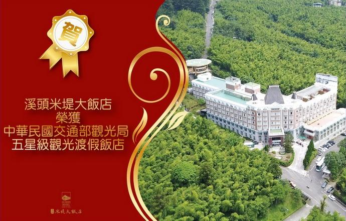 溪頭米堤榮獲五星級觀光飯店認證
