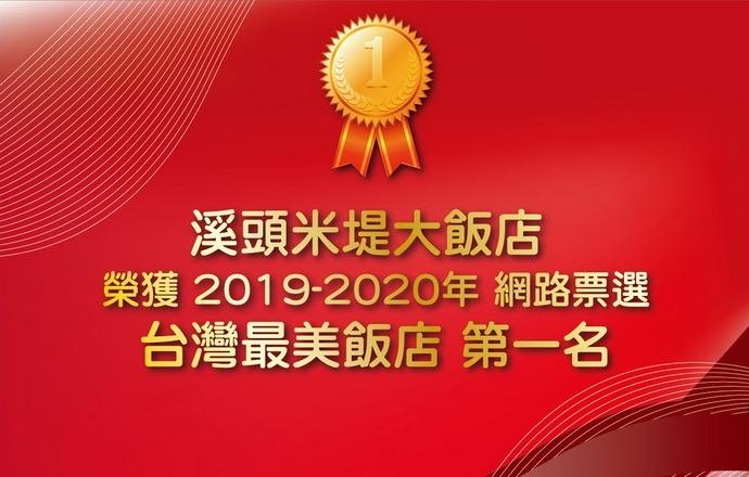 賀 連續兩年獲得台灣最美的飯店~